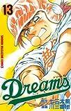 Dreams(13) (週刊少年マガジンコミックス)