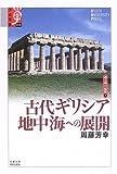 古代ギリシア 地中海への展開―諸文明の起源〈7〉 (学術選書) - 周藤 芳幸