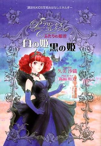 おはなしエネルギー(1) プリンセス コレクション 白の姫 黒の姫 (講談社KIDS宝箱)