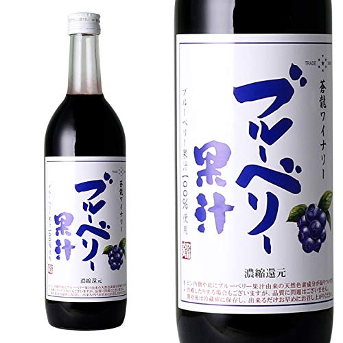 ブルーベリー果汁 720ml ブルーベリー 100% ジュース 蒼龍葡萄酒
