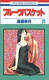 フルーツバスケット (21) (花とゆめCOMICS (2994))