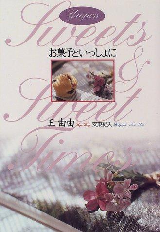 Yuyuのお菓子といっしょにの詳細を見る