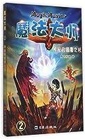 魔法大师2 神秘的镇魔之杖(一部比《哈利.波特》更有童趣的长篇童话)