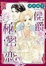 侯爵と秘密の恋【分冊版】2巻