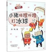 小猪唏哩呼噜打冰球/小猪唏哩呼噜游戏故事