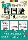 CD付き オールカラー 入門! 読める話せる韓国語ドリル