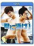 君に泳げ![Blu-ray/ブルーレイ]