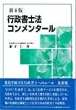 行政書士法コンメンタール(新8版)