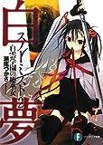 白夢2  白雲学園の姫巫女 (富士見ファンタジア文庫)