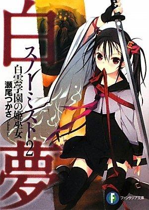 白夢2  白雲学園の姫巫女 (富士見ファンタジア文庫)の詳細を見る