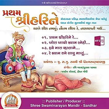 Pratham Shree Harine Swaminarayan Kirtan
