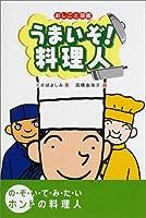 うまいぞ!料理人 (おしごと図鑑)