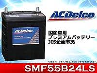 AC Delco/ACデルコ 国産車用プレミアムバッテリー 部品番号:SMF55B24LS