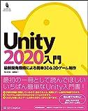 Unity2020入門 最新開発環境による簡単3D&2Dゲーム制作