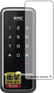 PDA工房 EPIC N-TOUCH(エヌタッチ) 用 衝撃吸収[反射低減] 保護 フィルム 耐衝撃 日本製