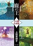 鹿の王【全4冊 合本版】 (角川文庫)(上橋 菜穂子)