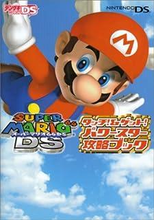 スーパーマリオ64DSタッチ!&ゲット!パワースター攻略ブック (電撃ゲームキューブ―任天堂の攻略本シリーズ)