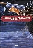 死をはこぶ航海―The Smugglers