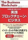新事業企画・起業のための 実践ブロックチェーン・ビジネス