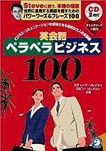 英会話ペラペラビジネス100 - ビジネスコミュニケーションを成功させる知的な大人の会話術 [CD2枚付]