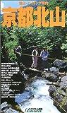 関連アイテム:京都北山 (ヤマケイ関西ブックス)