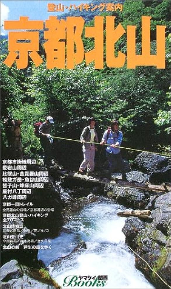 大陸フェードアウト半球京都北山 (ヤマケイ関西ブックス)