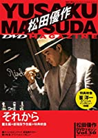 松田優作DVDマガジン(30) 2016年 7/19 号