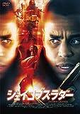 ジェイコブス・ラダー[DVD]