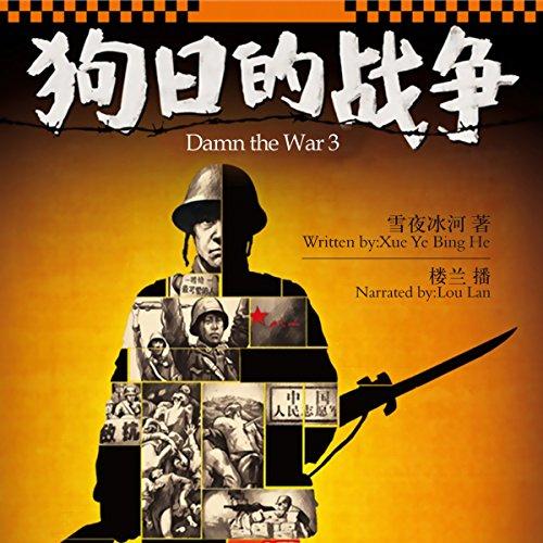 狗日的战争 3 - 狗日的戰爭 3 [Damn the War 3] audiobook cover art