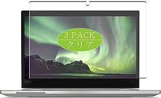 3枚 VacFun フィルム , Lenovo ThinkPad L13 Yoga Gen 2 G2 2 IN 1 13.3インチ 向けの 保護フィルム 液晶保護 フィルム 保護フィルム(非 ガラスフィルム 強化ガラス ガラス )