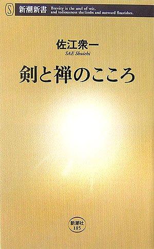 剣と禅のこころ (新潮新書)の詳細を見る