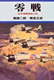 零戦―日本海軍航空小史