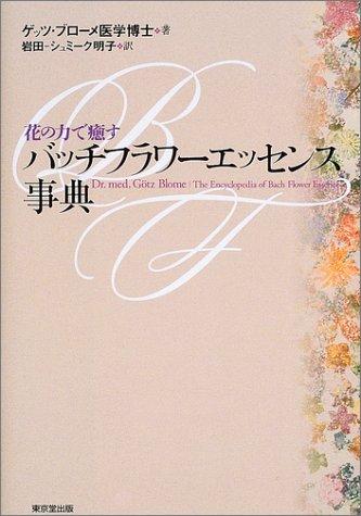 『花の力で癒すバッチフラワーエッセンス事典』のトップ画像