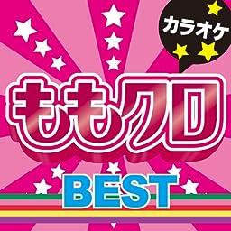 Amazon Music Unlimited カラオケ歌っちゃ王 ももクロ Best カラオケ