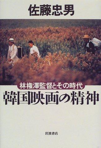 韓国映画の精神―林権沢監督とその時代