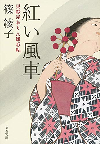 紅い風車 更紗屋おりん雛形帖 (文春文庫)の詳細を見る