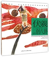 伏羲创八卦/开天辟地中华创世神话连环画绘本系列