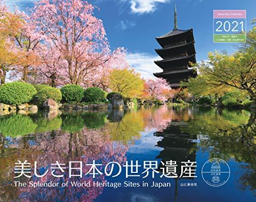 カレンダー2021 美しき日本の世界遺産 自然遺産/文化遺産 (月めくり・壁掛け) (ヤマケイカレンダー2021)の詳細を見る