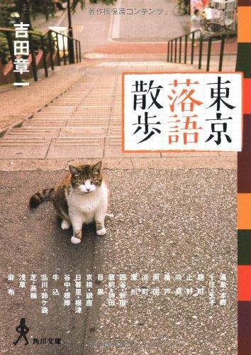 東京落語散歩 (角川文庫)の詳細を見る