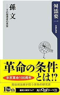 孫文 ──その指導者の資質 (角川oneテーマ21)