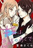 キスは、原稿のあとで【分冊版】 4 (プリンセス・コミックス)