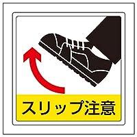 ユニット 床貼用ステッカー 300×300×0.2mm厚 (表面保護フィルム/350×350mm) 「スリップ注意」 819-45