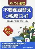 ポイント整理 不動産組替えの税務Q&A