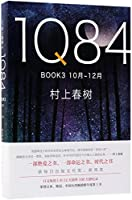 1Q84 BOOK3 (Chinese Edition)