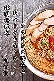 韓国料理本: おいしそうなトレアルレシピ50以上