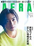 AERA (アエラ) 2020年 3/9 増大号【表紙:加藤シゲアキ】 [雑誌]