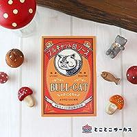 ねこのてカンパニー ポストカード ブルキャット印ソース 猫 ねこ