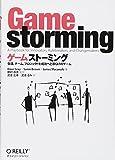 ゲームストーミング ―会議、チーム、プロジェクトを成功へと導く87のゲーム