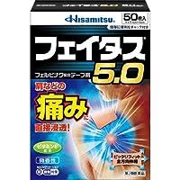 【第2類医薬品】フェイタス5.0 50枚 セルフメディケーション対象品 2個セット