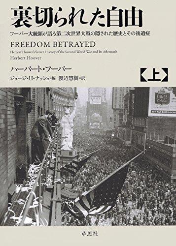 裏切られた自由 上 ~フーバー大統領が語る第二次世界大戦の隠された歴史とその後遺症